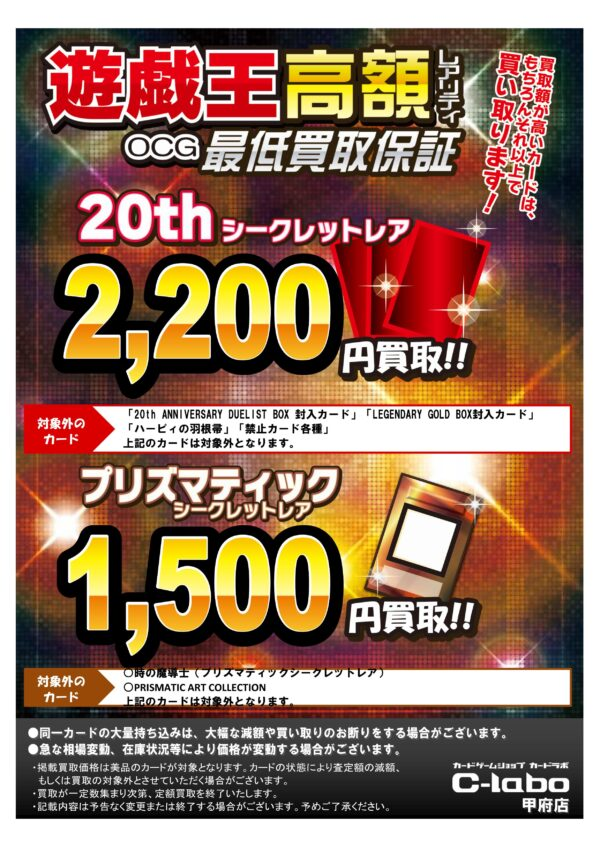 20th プリシク 保証