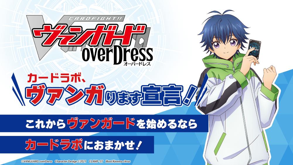 カードラボ「カードファイト!! ヴァンガード overDress」ヴァンガります宣言!
