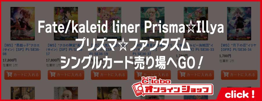 ヴァイスシュヴァルツ-エクストラブースター-Fatekaleid-liner-Prisma☆Illyaプリズマ☆ファンタズム