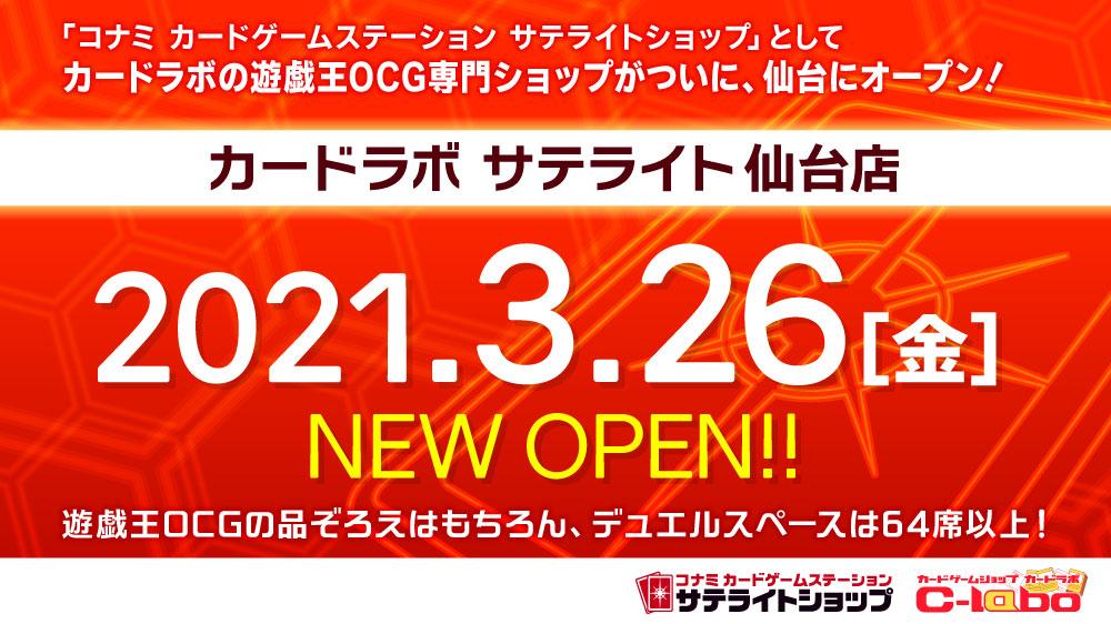 東北地方初!のコナミカードゲームステーション サテライトショップが仙台に誕生!