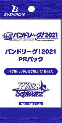 「バンドリーグ!2021」PRパック