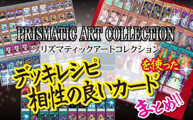 【遊戯王】『PRISMATIC ART COLLECTION(プリズマティックアートコレクション)』の新弾カードを使ったデッキレシピ・相性のいいカード・使い方4個まとめ