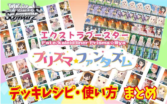 Fatekaleid-liner-Prisma☆Illyaプリズマ☆ファンタズムデッキレシピ