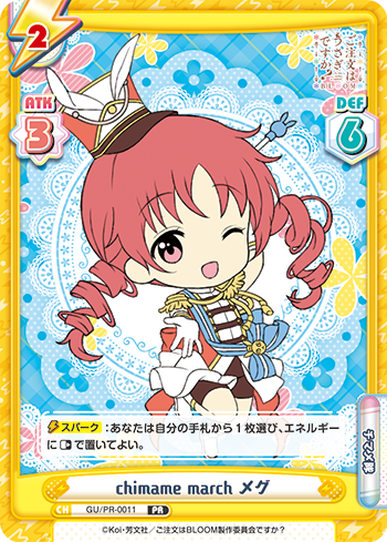 GP/PR-0011 chimame march メグ