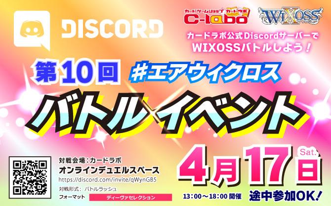 オンラインでウィクロスバトル!カードラボ #エアウィクロス バトルイベント 4月17日(土)開催!
