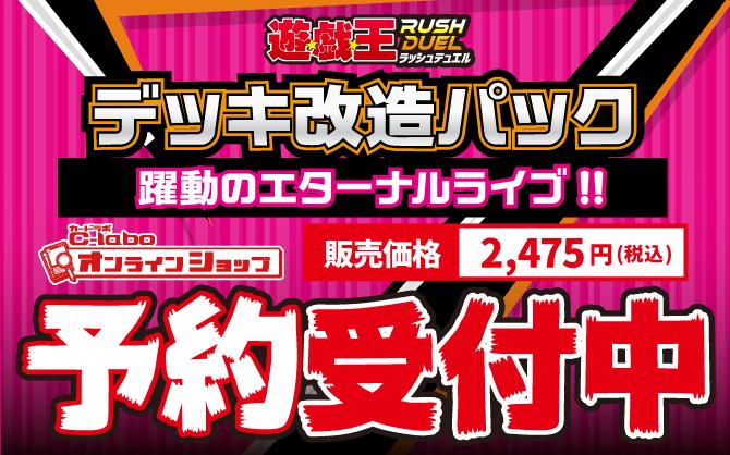 遊戯王ラッシュデュエル_デッキ改造パック躍動のエターナルライブ!!