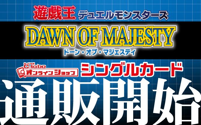 遊戯王OCG-ブースターパック-DAWN-OF-MAJESTY