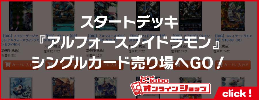デジモン-【ST-7、8】スタートデッキ-アルフォースブイドラモン