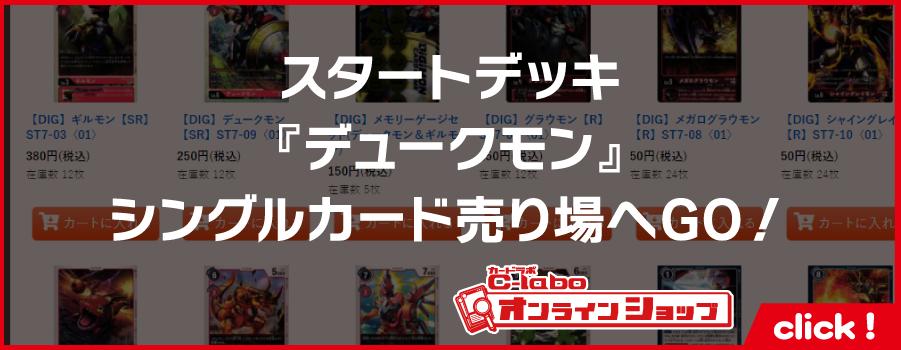 デジモン-【ST-7、8】スタートデッキ-デュークモン