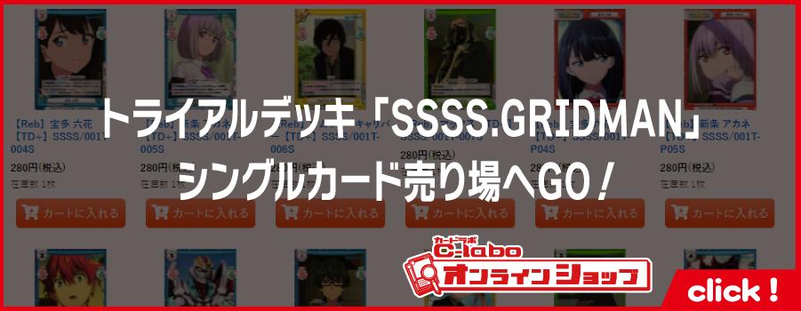 Reバース-for-you-トライアルデッキ-SSSS.GRIDMAN