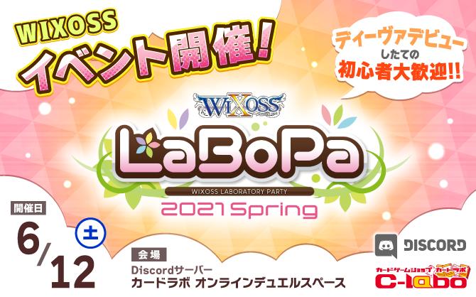 全フォーマットで遊べるWIXOSSイベント「オンライン ラボパ 2021 Spring」6月12日(土)Discordサーバー内で開催!