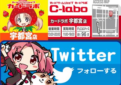 カードラボ宇都宮店Twitter