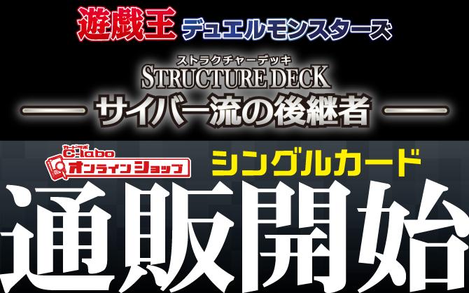 遊戯王OCG-ストラクチャーデッキ-サイバー流の後継者