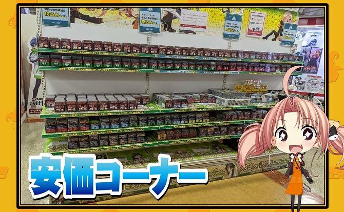 カードラボ福岡天神店 安価コーナー