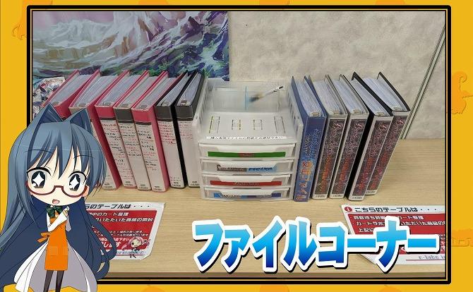 カードラボ福岡天神店 ファイルコーナー