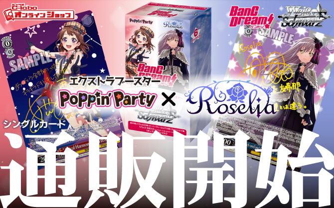 ヴァイスシュヴァルツ_エクストラブースター_Poppin'Party×Roselia