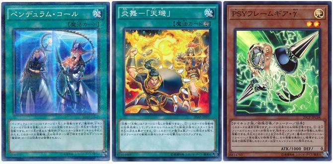 遊戯王 禁止 カード 2019 7 月