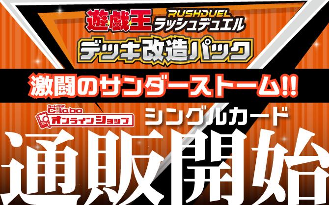 遊戯王ラッシュデュエル_デッキ改造パック激闘のサンダーストーム!!