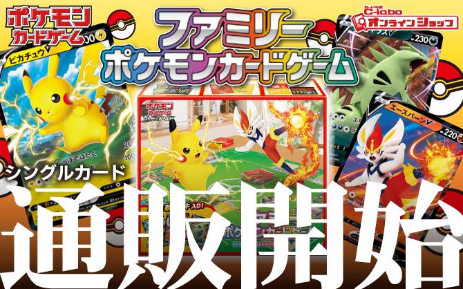 ポケモン_ソード&シールド「ファミリーポケモンカードゲーム」