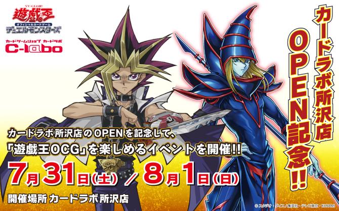 カードラボ所沢店OPEN記念!遊戯王OCGイベントを7/31(土)、8/1(日)開催!