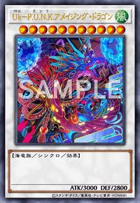 Uk-P.U.N.K.アメイジング・ドラゴン