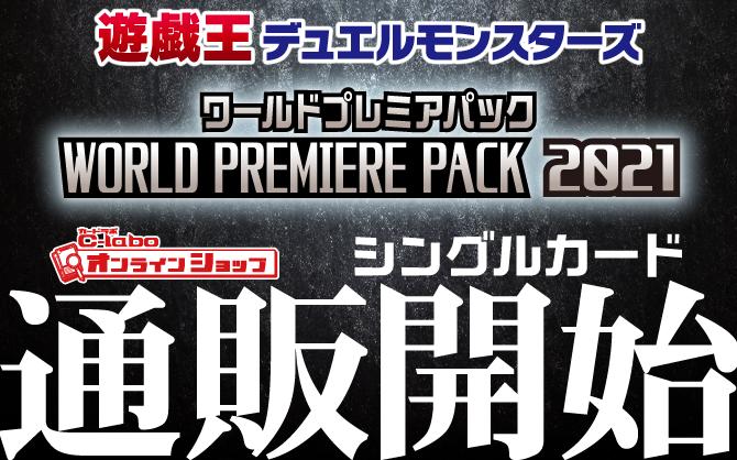 遊戯王OCG_WORLD_PREMIERE_PACK_2021