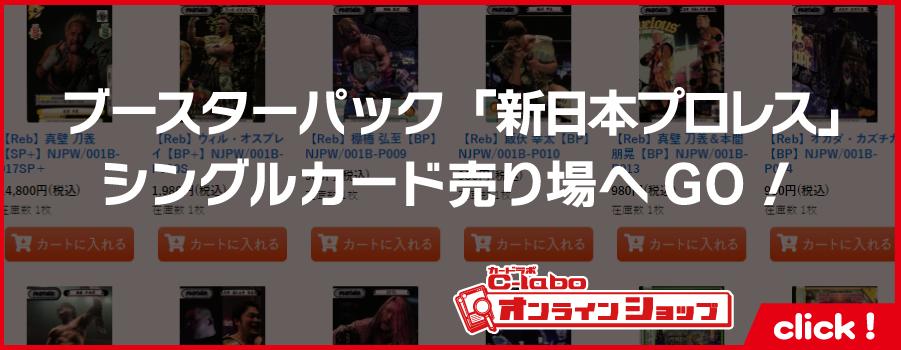 _Reバース_for_you_ブースターパック_新日本プロレス