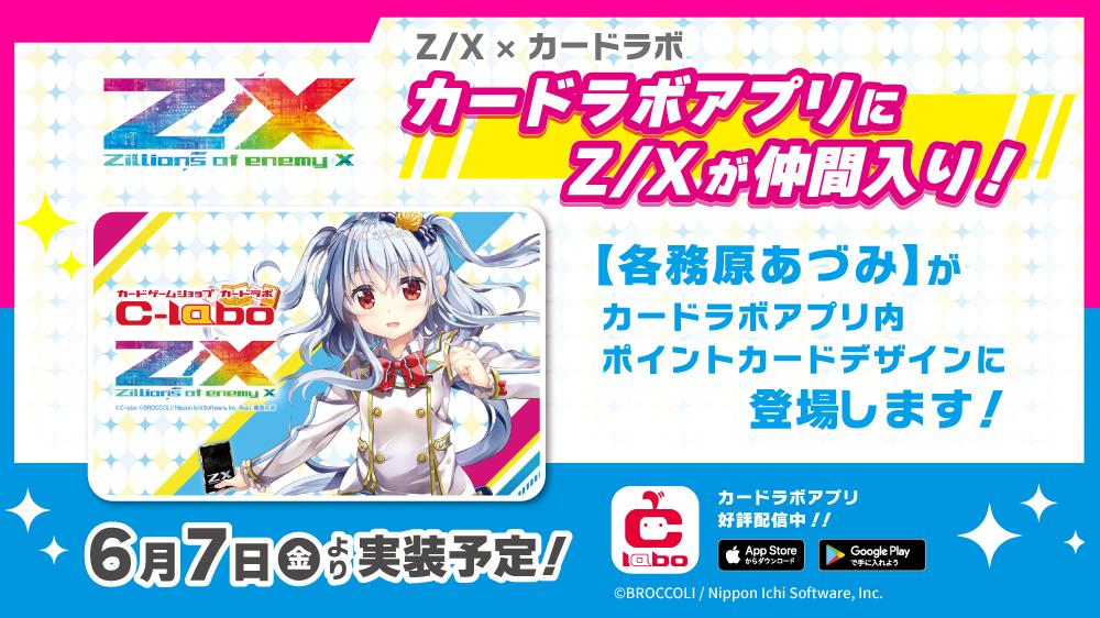 「カードラボ」×「Z/X」 がコラボ!6月7日より カードラボアプリ内ポイントカードデザインに「Z/X」が仲間入り!