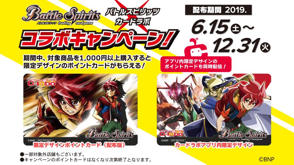 カードラボ×バトルスピリッツコラボキャンペーン!新規アニメも配信される馬神弾デザインのポイントカード 6月15日より配布決定!