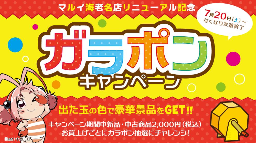 カードラボ マルイ海老名店リニューアル記念! 特製プレイマットやスリーブなどが当たるガラポンキャンペーン開催!