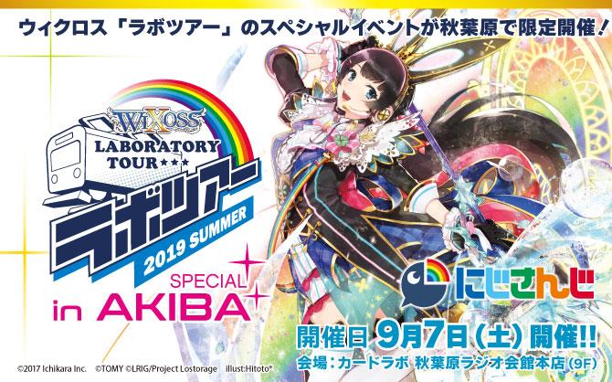 【9月7日(土)】にじさんじプロテクトなど豪華景品を手に入れよう!「WIXOSS LABORATORY TOUR 2019 SUMMER SPECIAL in AKIBA」開催!