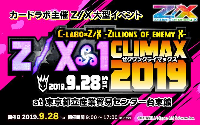 全てのZ/Xプレイヤーに贈るカードラボ主催のZ/Xの祭典!「C-labo Z/X-1 CLIMAX 2019」9月28日開催!