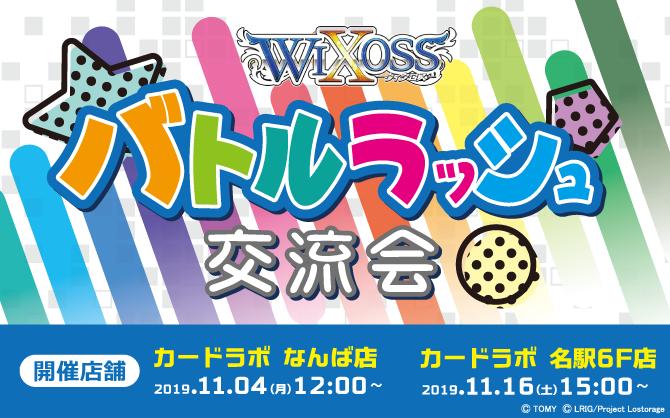 にじさんじカードサプライなど豪華景品を手に入れるチャンス!!WIXOSSバトルラッシュ交流会が大阪&名古屋で開催!