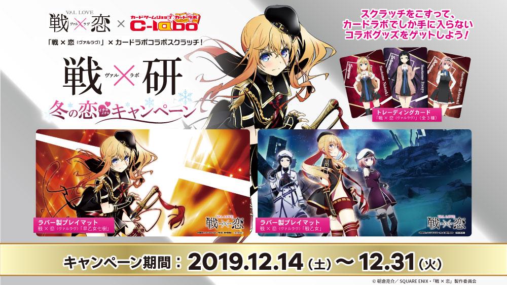 『戦×恋(ヴァルラヴ)』×『カードラボ』 戦×研(ヴァルラボ) 冬の恋(イチャイチャ)キャンペーン