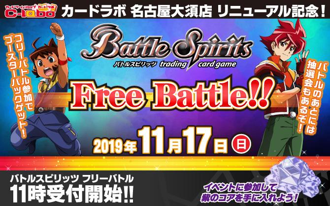 11月17日(日) カードラボ名古屋大須店リニューアル記念イベント【バトルスピリッツ】を開催!
