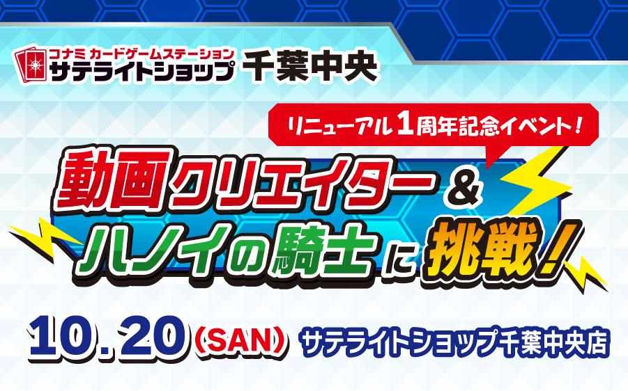 サテライトショップ千葉中央リニューアル1周年!人気動画クリエイターやハノイの騎士と対戦できる記念イベントを開催!