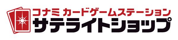 サテライトショップ ロゴ