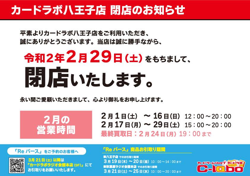 カードラボ八王子店 閉店のお知らせ