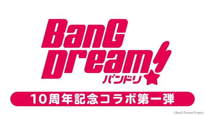BanG Dream!コラボ