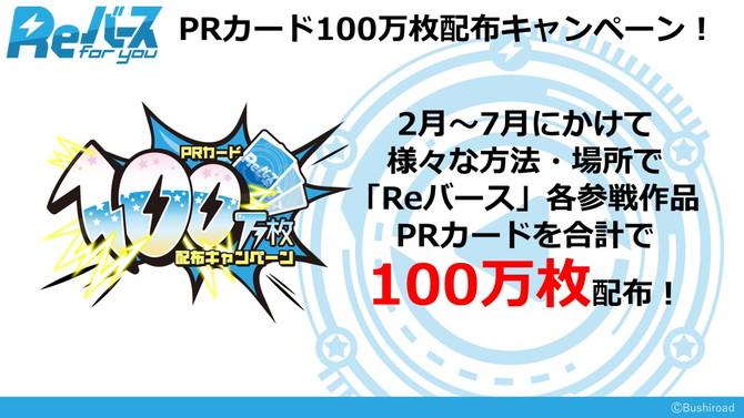 PRカード100万枚配布キャンペーン